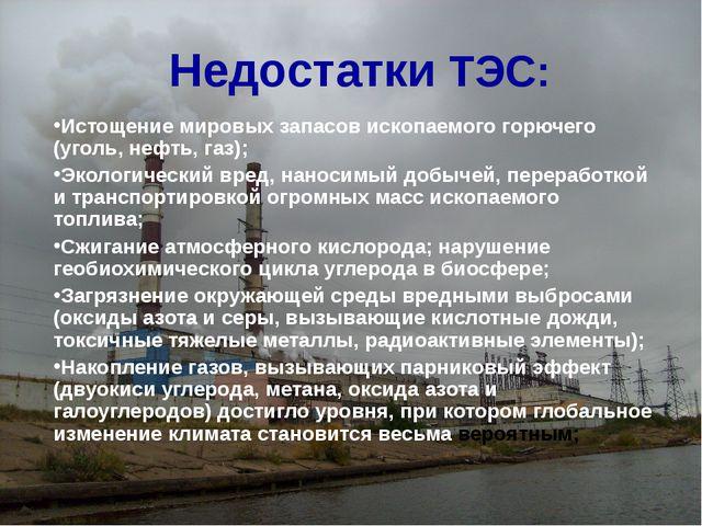 Недостатки ТЭС: Истощение мировых запасов ископаемого горючего (уголь, нефть,...