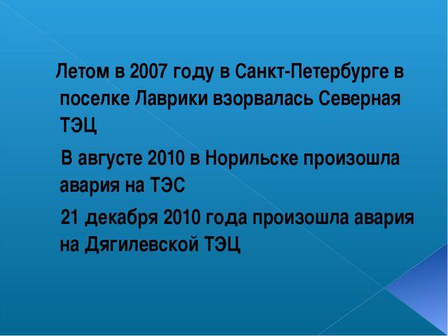 Летом в 2007 году в Санкт-Петербурге в поселке Лаврики взорвалась Северная Т...