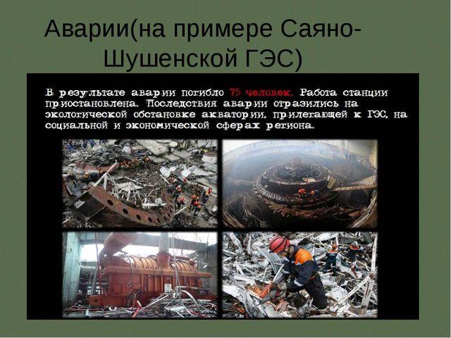 Аварии(на примере Саяно-Шушенской ГЭС)