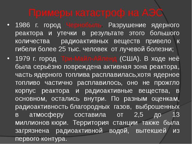 Примеры катастроф на АЭС 1986 г. город Чернобыль. Разрушение ядерного реактор...