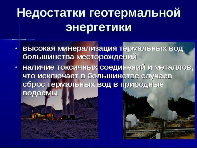 Недостатки геотермальной энергетики высокая минерализация термальных вод боль...