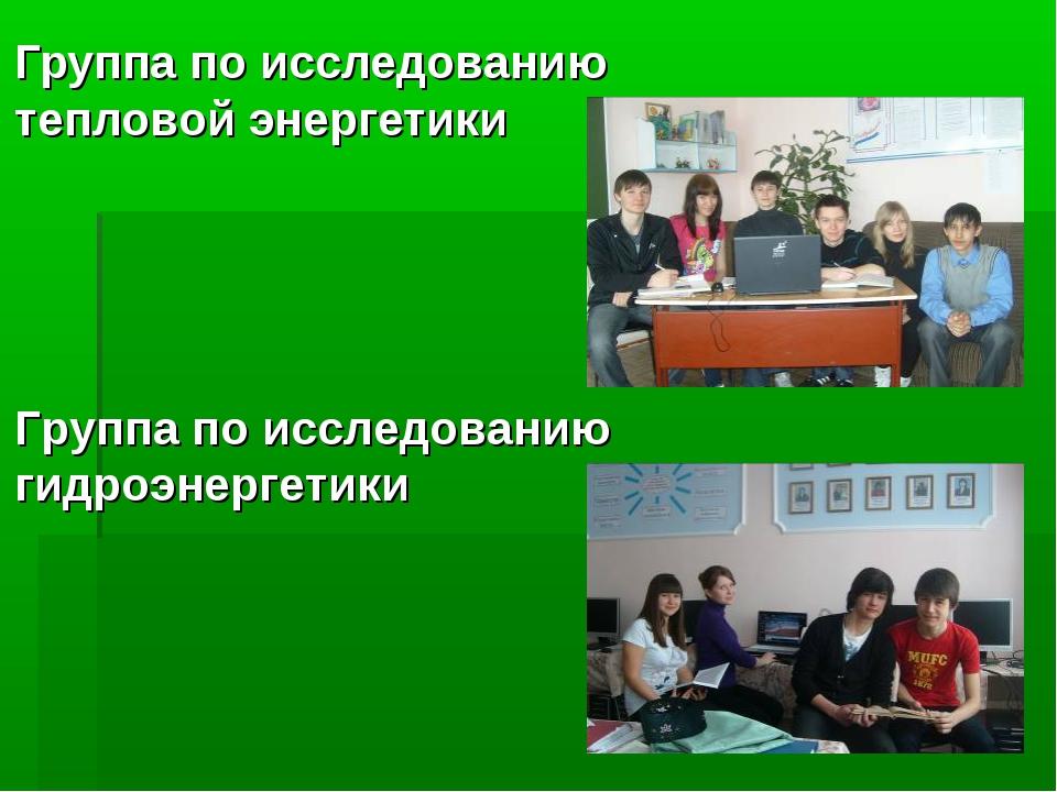 Группа по исследованию тепловой энергетики Группа по исследованию гидроэнерге...
