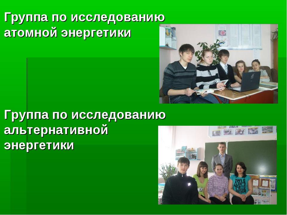 Группа по исследованию атомной энергетики Группа по исследованию альтернативн...