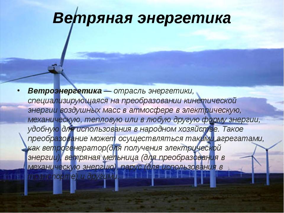 Ветряная энергетика Ветроэнергетика— отрасльэнергетики, специализирующаяся...
