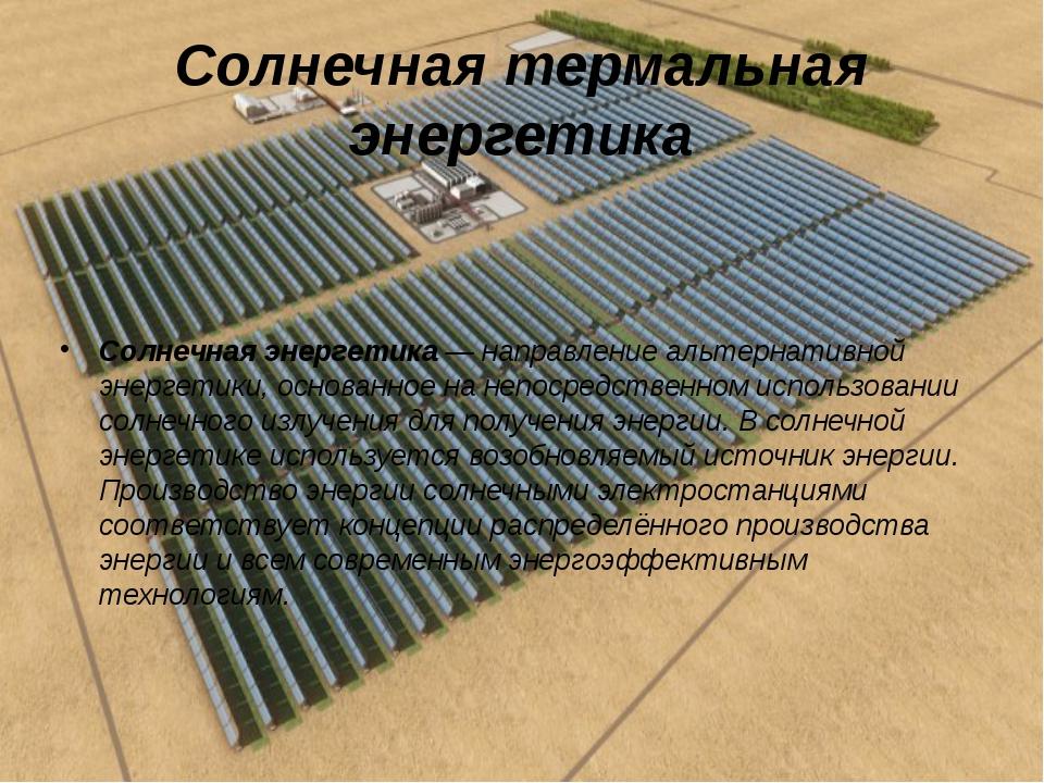 Солнечная термальная энергетика Солнечная энергетика— направление альтернати...