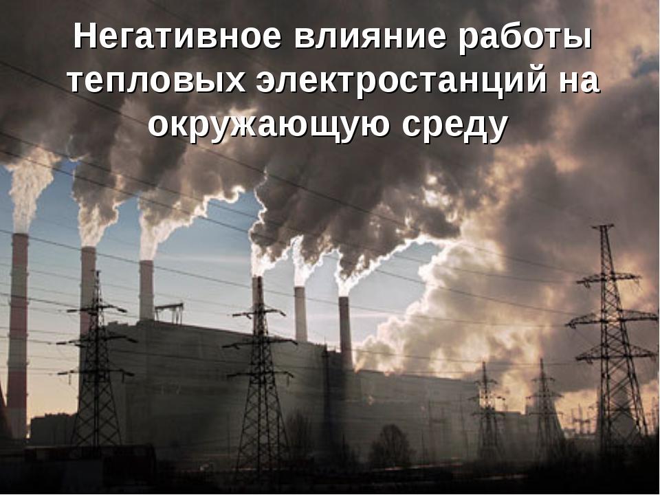 Негативное влияние работы тепловых электростанций на окружающую среду