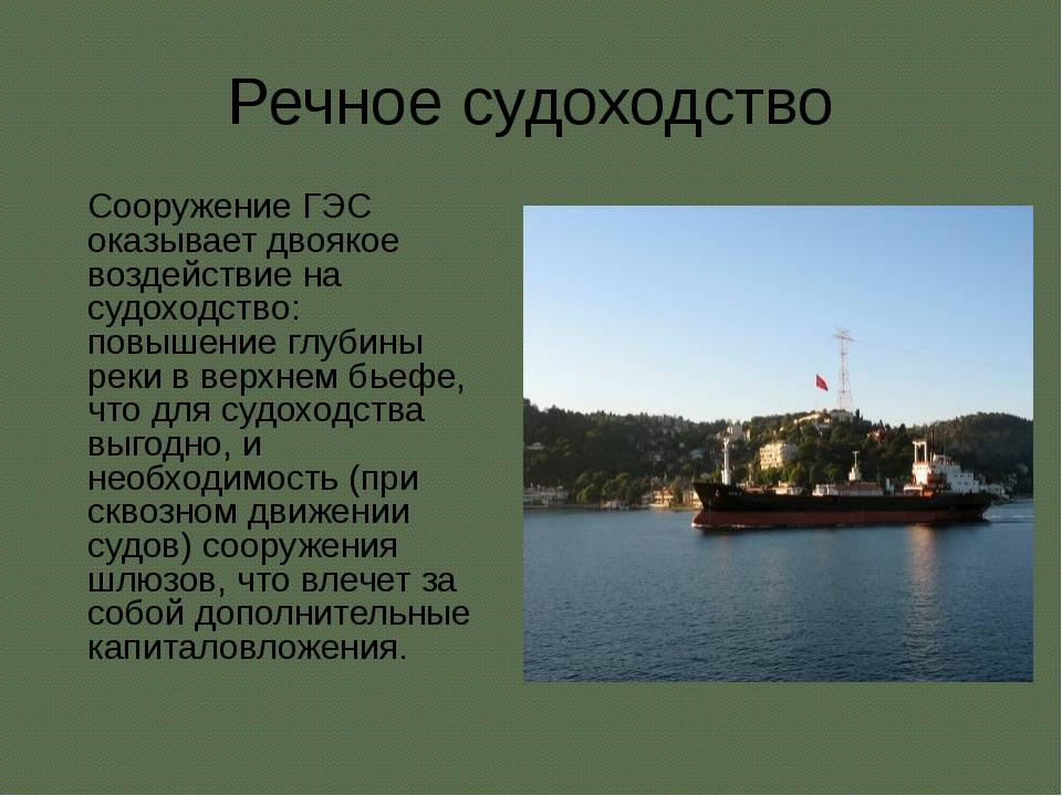 Речное судоходство Сооружение ГЭС оказывает двоякое воздействие на судоходств...