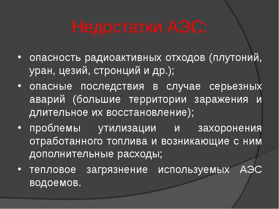Недостатки АЭС: опасность радиоактивных отходов (плутоний, уран, цезий, строн...