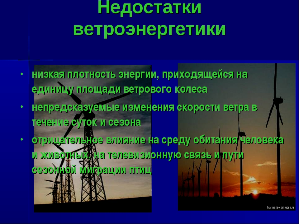 Недостатки ветроэнергетики низкая плотность энергии, приходящейся на единицу...