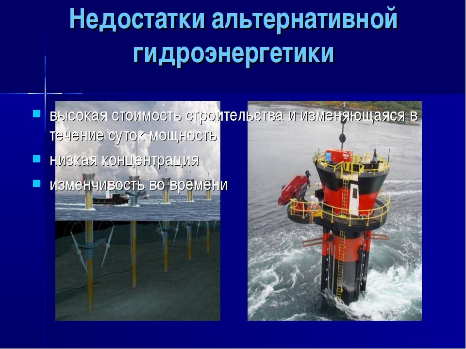Недостатки альтернативной гидроэнергетики высокая стоимость строительства и и...