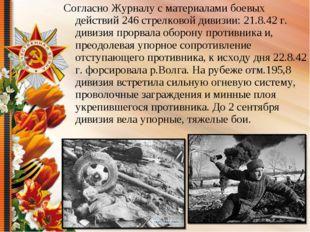 Согласно Журналу с материалами боевых действий 246 стрелковой дивизии: 21.8.4