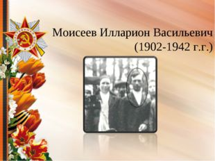 Моисеев Илларион Васильевич (1902-1942 г.г.)