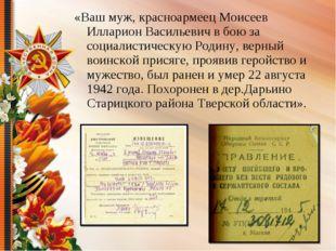 «Ваш муж, красноармеец Моисеев Илларион Васильевич в бою за социалистическую