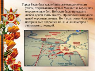 Город Ржев был важнейшим железнодорожным узлом, открывавшим путь к Москве; за