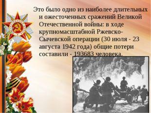 Это было одно из наиболее длительных и ожесточенных сражений Великой Отечеств