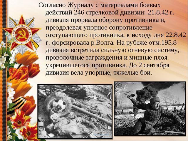 Согласно Журналу с материалами боевых действий 246 стрелковой дивизии: 21.8.4...