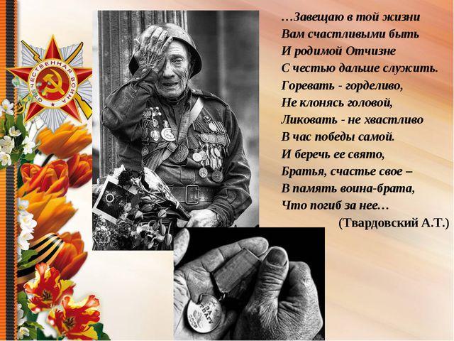 …Завещаю в той жизни Вам счастливыми быть И родимой Отчизне С честью дальше с...