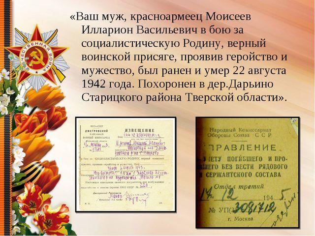 «Ваш муж, красноармеец Моисеев Илларион Васильевич в бою за социалистическую...