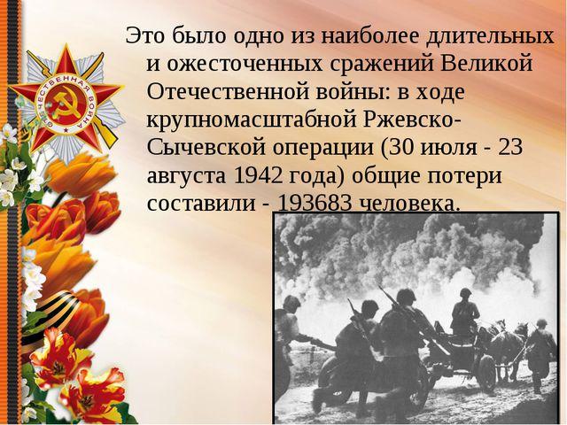 Это было одно из наиболее длительных и ожесточенных сражений Великой Отечеств...