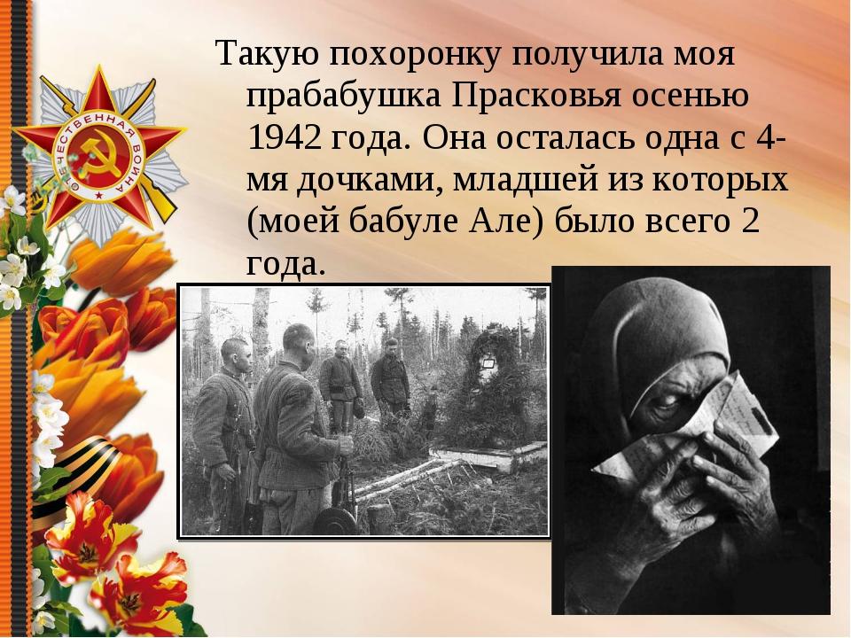 Такую похоронку получила моя прабабушка Прасковья осенью 1942 года. Она остал...