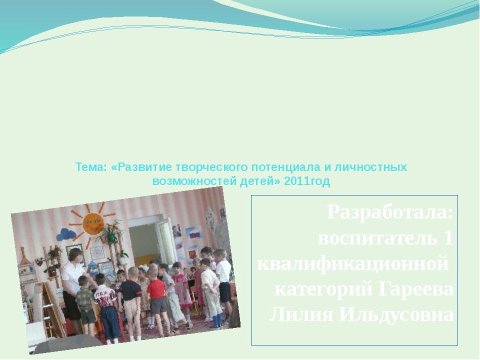 Тема: «Развитие творческого потенциала и личностных возможностей детей» 2011г...