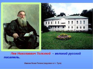 Лев Николаевич Толстой – великий русский писатель. Имение Ясная Поляна (неда