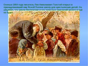 Осенью 1859 года писатель Лев Николаевич Толстой открыл в принадлежавшей ему