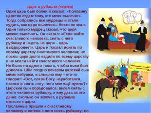Царь и рубашка (сказка) Один царь был болен и сказал: «Половину царства отда