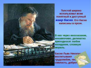 Толстой широко использовал всем понятный и доступный жанр басни. Его басни на