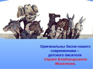 Оригинальны басни нашего современника – детского писателя Сергея Владимирови