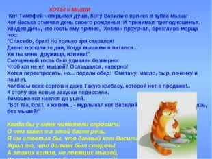 КОТЫ и МЫШИ Кот Тимофей - открытая душа, Коту Василию принес в зубах мыш