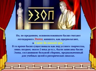 Но, по преданиям, основоположником басни считают легендарного Эзопа, жившего,