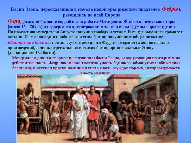 Басни Эзопа, пересказанные в начале новой эры римским писателем Федром, разо...