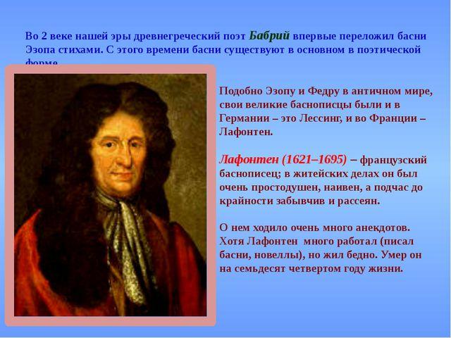 Во 2веке нашейэры древнегреческий поэт Бабрий впервые переложил басни Эзопа...