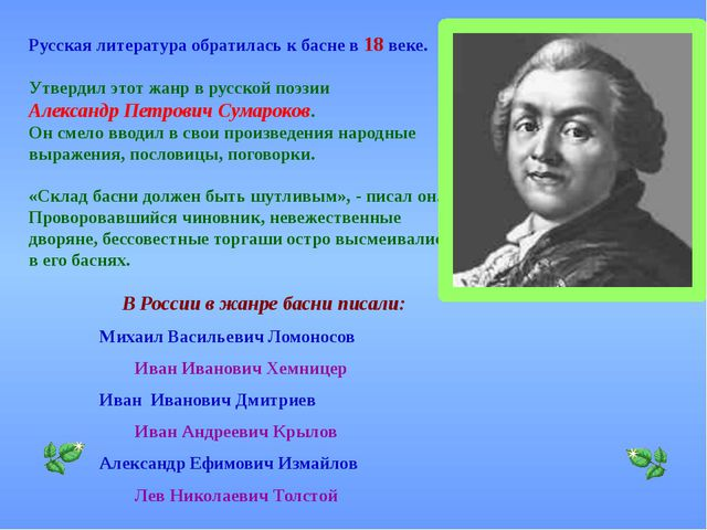 Русская литература обратилась к басне в 18 веке. Утвердил этот жанр в русской...