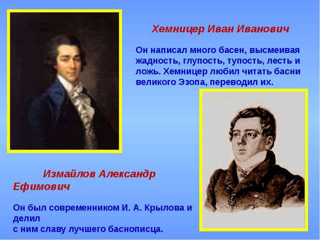 Хемницер Иван Иванович Он написал много басен, высмеивая жадность, глупость,...
