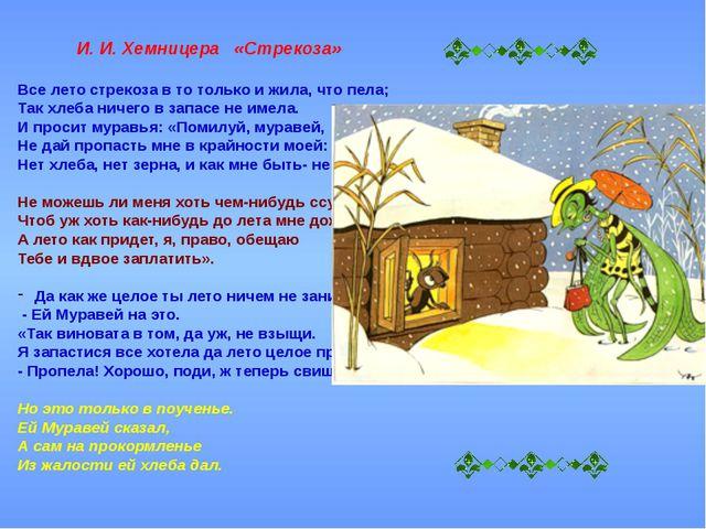 И. И. Хемницера «Стрекоза»  Все лето стрекоза в то только и жила, что пела;...