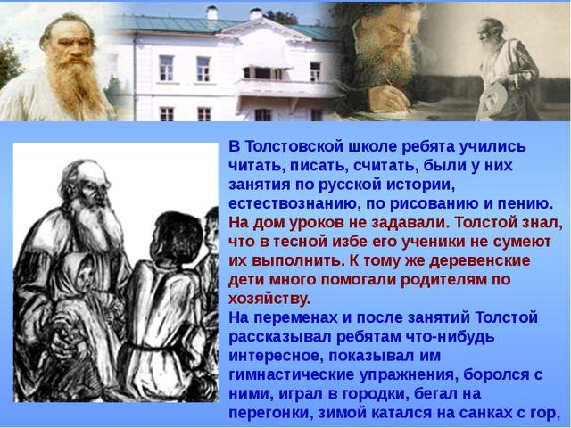 В Толстовской школе ребята учились читать, писать, считать, были у них занят...