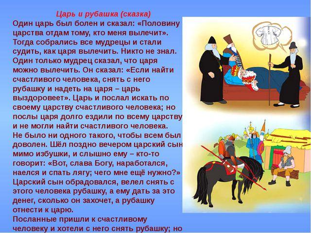 Царь и рубашка (сказка) Один царь был болен и сказал: «Половину царства отда...