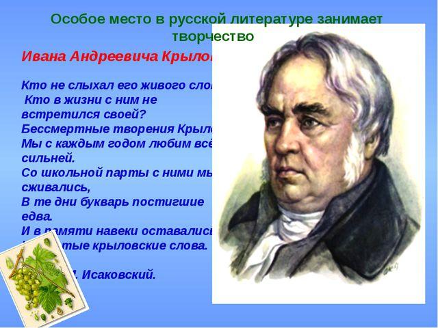 Ивана Андреевича Крылова Кто не слыхал его живого слова? Кто в жизни с ним не...