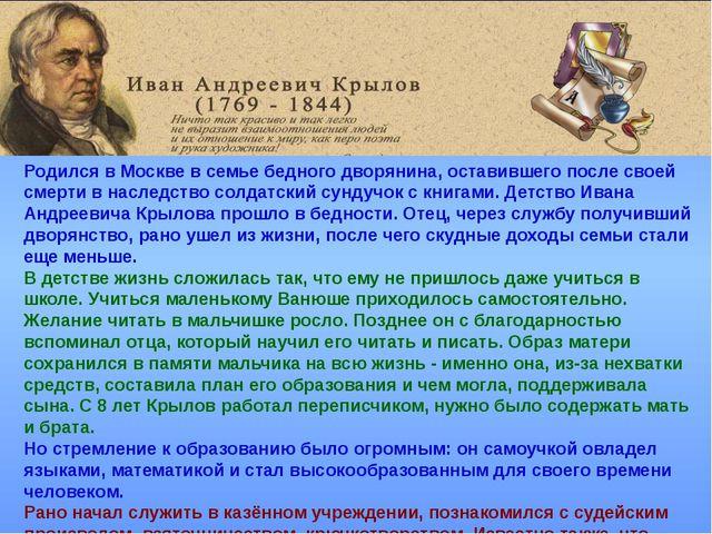 Родился в Москве в семье бедного дворянина, оставившего после своей смерти в...