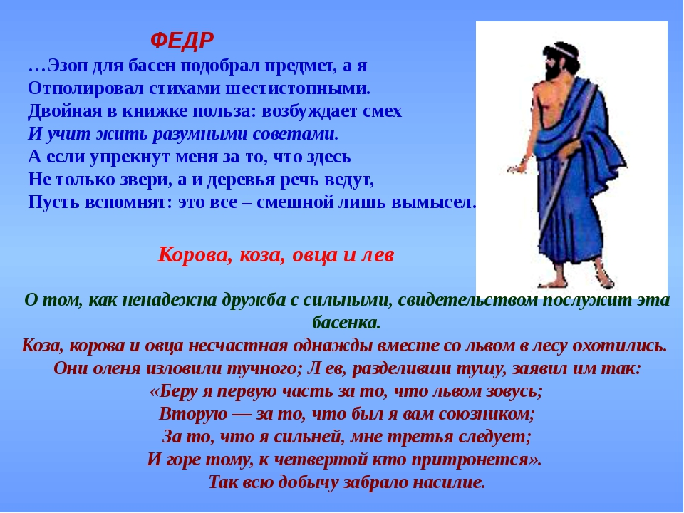 ФЕДР …Эзоп для басен подобрал предмет, а я Отполировал стихами шестистопн...