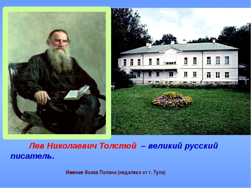 Лев Николаевич Толстой – великий русский писатель. Имение Ясная Поляна (неда...