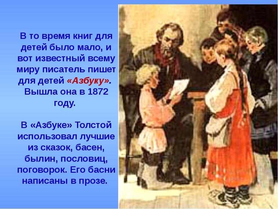 В то время книг для детей было мало, и вот известный всему миру писатель пише...
