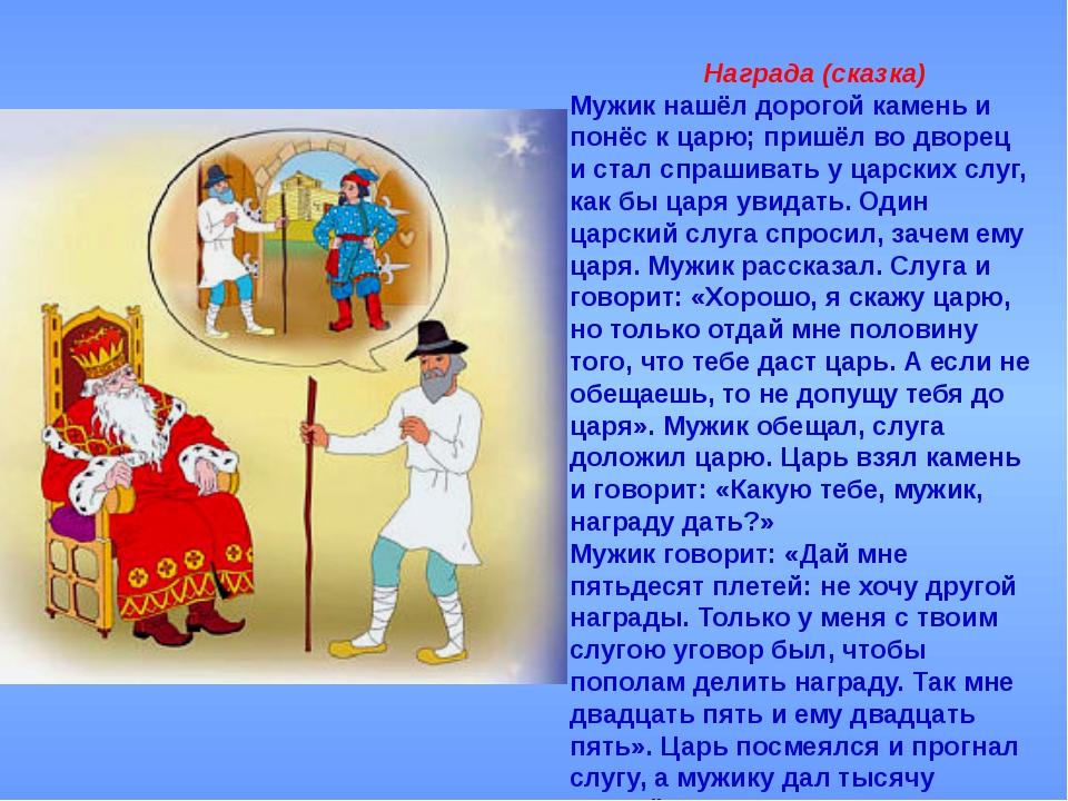 Награда (сказка) Мужик нашёл дорогой камень и понёс к царю; пришёл во дворец...
