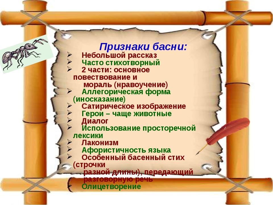 Признаки басни: Небольшой рассказ Часто стихотворный 2 части: основное повес...