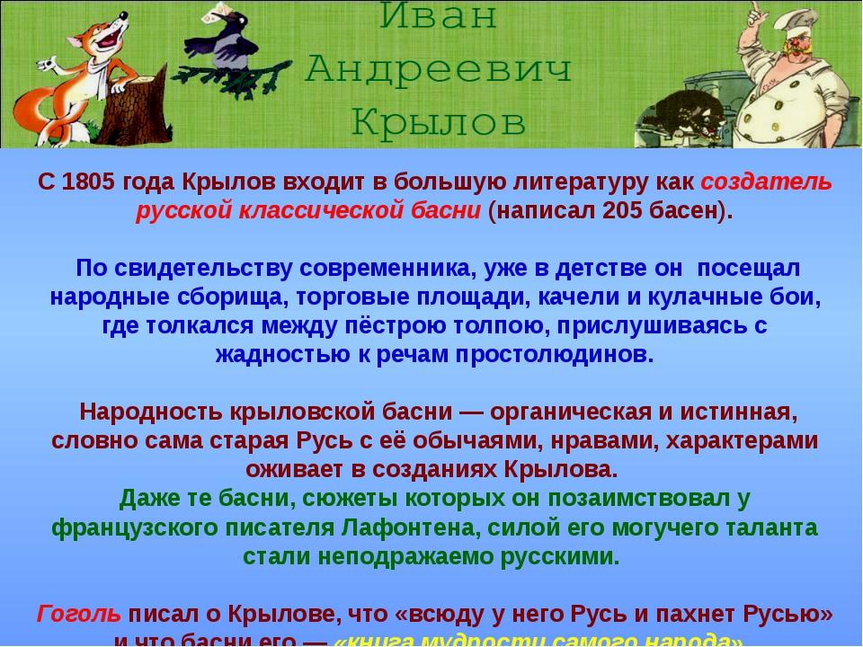 С 1805 года Крылов входит в большую литературу как создатель русской классиче...