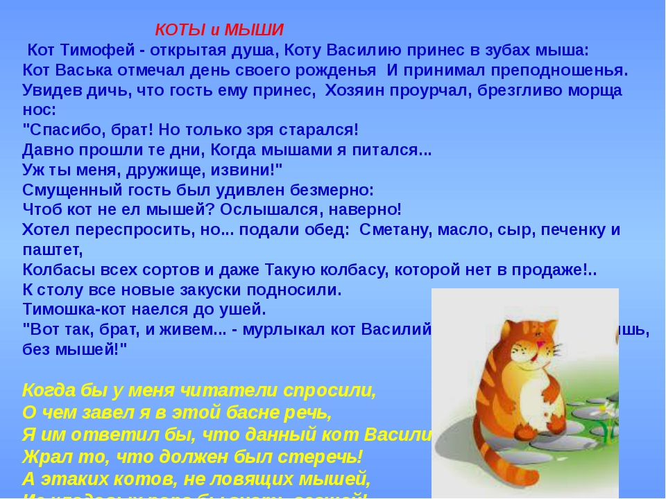 КОТЫ и МЫШИ Кот Тимофей - открытая душа, Коту Василию принес в зубах мыш...