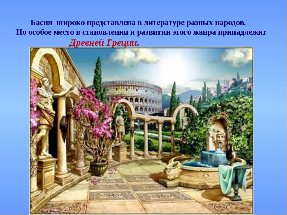 Басня широко представлена в литературе разных народов. Но особое место в ста...
