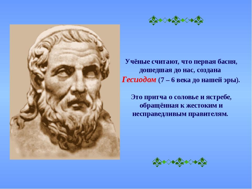 Учёные считают, что первая басня, дошедшая до нас, создана Гесиодом (7 – 6 в...